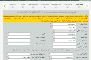 نحوه ثبت شرکت در سامانه ثبت شرکت ها (irsherkat.ssaa.ir)