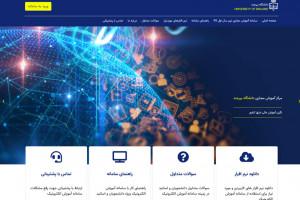 نحوه ورود به سامانه ال ام اس دانشگاه بیرجند (lms.birjand.ac.ir)