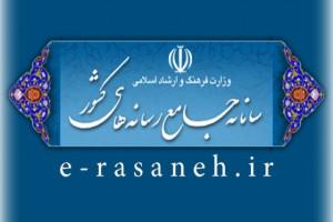 نحوه ورود به سامانه جامع رسانه های کشور e-rasaneh.ir