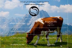 آموزش ورود و ثبت هویت دام در سامانه جامع هویت دام (www.aibs.ir)