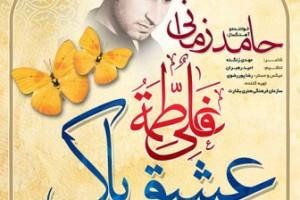 آهنگ ازدواج حضرت علی و فاطمه از حامد زمانی