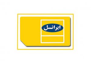 نحوه فعالسازی هدیه ایرانسل به مناسبت عید غدیر 1400