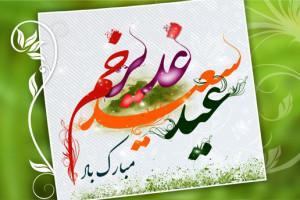 دانلود 15 کارت پستال دیجیتال عید غدیر مبارک