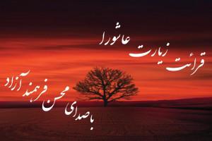 دانلود زیارت عاشورا با صدای محسن فرهمند با کیفیت ۳۲۰