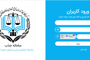 سامانه جذب کارشناسان رسمی قوه قضاییه jazb.23055.ir