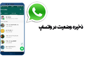 3 روش ساده برای ذخیره وضعیت واتساپ