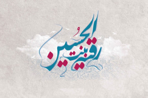 30 متن کوتاه در مورد شهادت حضرت رقیه (س)