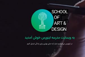 نحوه ورود و ثبت نام در مدرسه اینورس (inverseschool.com)