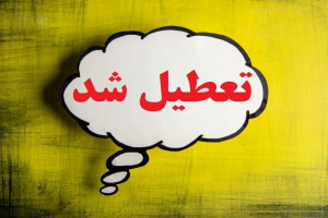 آیا چهارشنبه ۱۴۰۰/۷/۱۴ ادارات دولتی و مدارس تعطیل است ؟