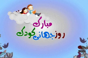 40 متن تبریک روز جهانی کودک به (خواهرزاده/برادرزاده)