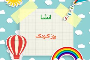 5 انشا روز کودک مناسب تمام مقاطع دبستان
