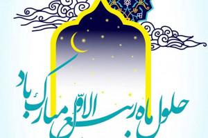 40 شعر درباره تبریک حلول ماه ربیع الاول