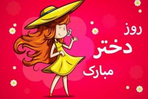 20 متن و پیام تبریک روز دختر به دختران   روزمون مبارک دخترا