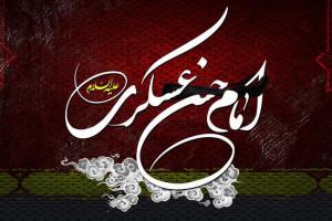 5 انشا در مورد امام حسن عسکری (ع) مناسب پایه های چهارم تا متوسطه
