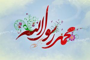 ۳۰ متن و پیام جدید تبریک ولادت حضرت محمد (ص)