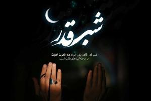 اسامی هیئتها و مساجد برگزار کننده مراسم شبهای قدر ۹۹