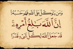 نتیجه توکل و اعتماد به خدا در قرآن