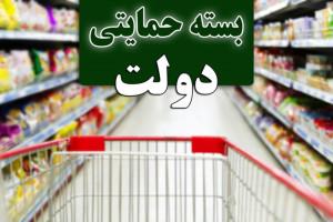 بسته معیشتی رمضان 1400 در راه است