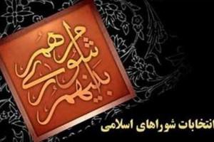 نتایج انتخابات شورای شهر فردیس + اسامی و تعداد آرا