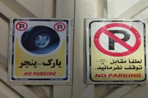 جمله تهدید آمیز پارک کردن مساویست با پنچری جرم است