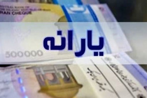 آخرین اخبار از ثبت نام جاماندگان یارانه نقدی