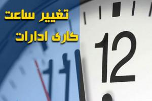 ساعت کار ادارات از 07:30 تا 14:30 تغییر پیدا کرد
