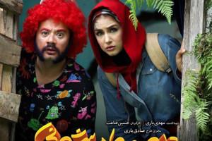 بازیگران سریال دیو و ماه پیشونی زمان پخش و خلاصه داستان