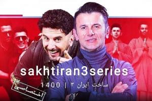 معرفی سریال ساخت ایران 3، بازیگران و زمان پخش