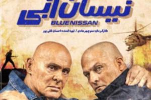 دوقلوهای سریال نیسان آبی رونمایی شدند