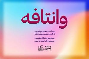 فیلم وانتافه : خلاصه داستان و بازیگران فیلم تلویزیونی  وانتافه + زمان پخش