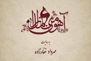 خلاصه داستان و بازیگران سریال آهوی من مارال + زمان پخش