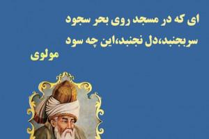 اشعار مولانا درباره انسان   11 شعر ناب بلند و کوتاه مولوی در مورد انسان
