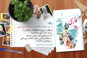 کلمات مترادف مخالف و هم خانواده فارسی ششم