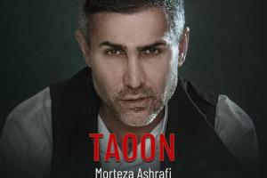 متن آهنگ طاعون از مرتضی اشرفی