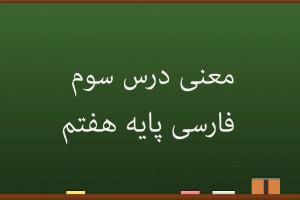 معنی درس نسل آینده سوم فارسی هفتم