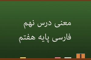 معنی درس نهم فارسی هفتم نصیحت امام