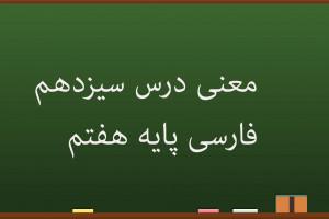 معنی درس سیزدهم فارسی هفتم | اسوه نیکو