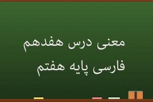 معنی درس هفدهم فارسی هفتم | ما میتوانیم