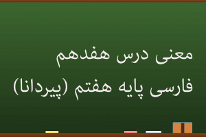 کلمات و شعر های درس 17 فارسی هفتم | پیر دانا