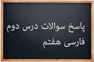 پاسخ سوالات درس دوم فارسی پایه هفتم | چشمه معرفت