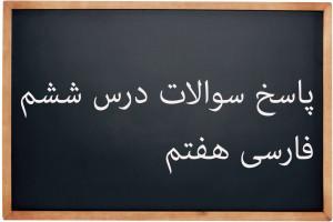 پاسخ سوالات درس ششم فارسی پایه هفتم | قلبم را به چه کسی بدهم؟