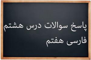 پاسخ سوالات درس هشتم فارسی پایه هفتم | زندگی همین لحظه هاست