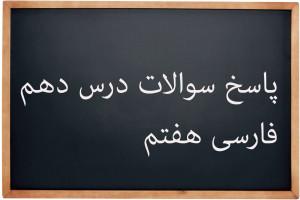 پاسخ سوالات درس دهم فارسی پایه هفتم | کلاس ادبیات
