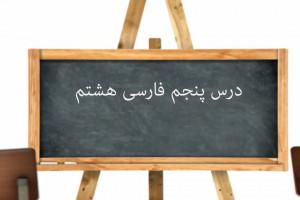 آموزش کامل درس پنجم فارسی هشتم   ستایش: به نام خدایی که جان آفرید