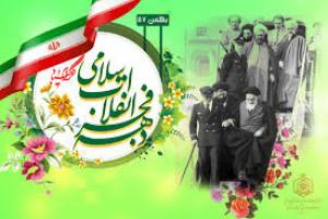 سرود انقلابی بانگ آزادی