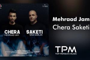 متن آهنگ چرا ساکتی مهراد جم و سینا سرلک (Mehraad Jam & Sina Sarlak)