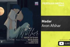 متن آهنگ مادر آرون افشار (Aron Afshar Madar)