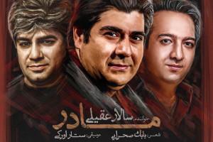 متن آهنگ مادر سالار عقیلی (Salar Aghili - Madar)