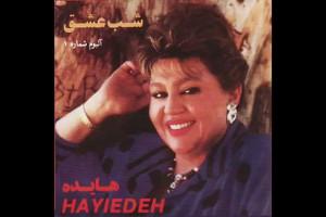 متن آهنگ شب عید هایده (Hayedeh | Shabe Eyd)