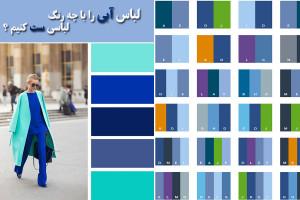 لباس آبی با چه رنگی لباس ست میشود ؟